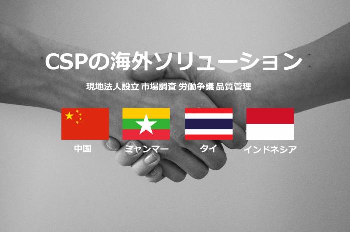 CSPの海外ソリューション。中国 ミャンマー タイ インドネシアのビジネス進出を徹底サポート。