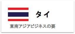 タイ事業・ビジネス